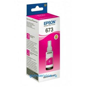 Чернила Epson 673 Magenta